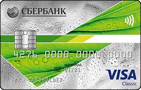 """Кредитная карта """"Классическая"""" от Сбербанка"""