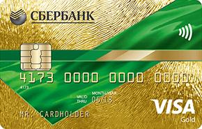 "Кредитная карта ""Золотая"" от Сбербанка"