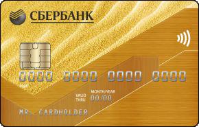"""Дебетовая карта """"Золотая"""" в Сбербанке России"""