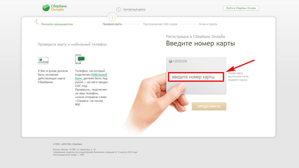 Регистрация Сбербанк Онлайн - Номер карты