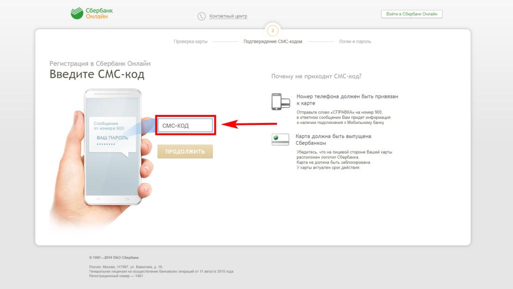 Регистрация в Сбербанк Онлайн - СМС-код