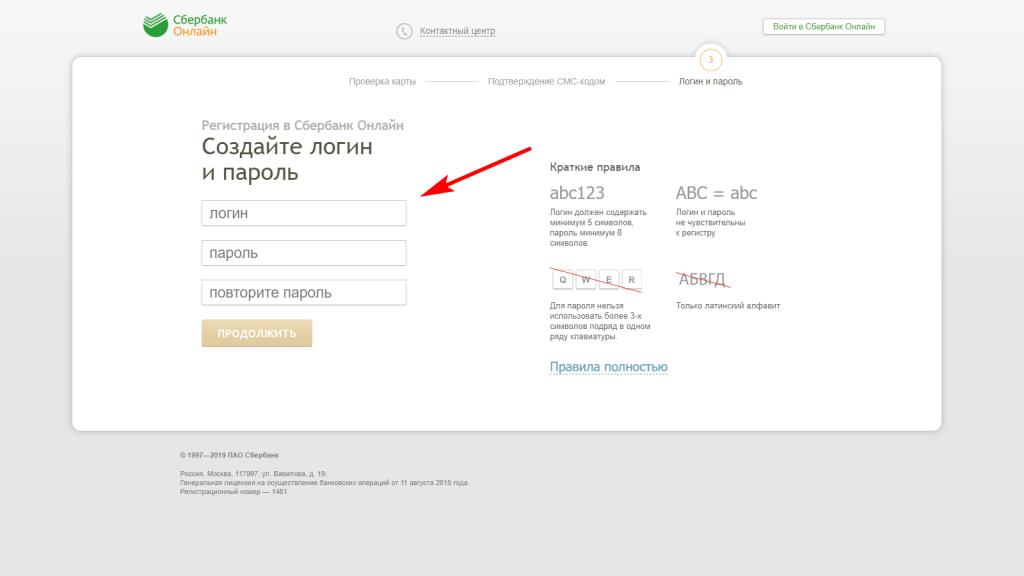 Придумайте логин и пароль для Сбербанк Онлайн
