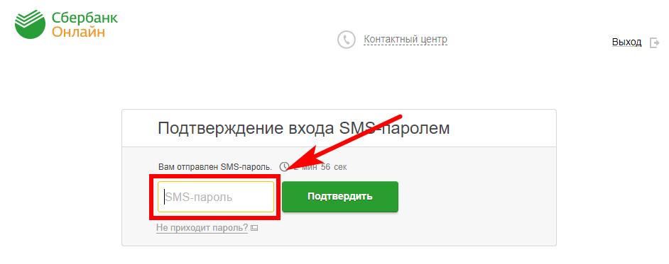 Сбербанк Онлайн личный кабинет - подтверждение входа