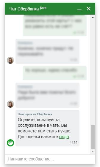 Чат Сбербанка
