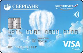 "Кредитная карта ""Аэрофлот"" от Сбербанка"