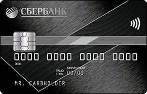 """Кредитная карта """"Премиальная"""" от Сбербанка"""