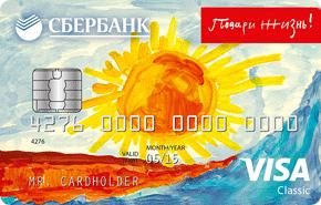 """Кредитная карта """"Подари жизнь"""" от Сбербанка"""